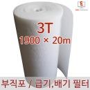 부직포 필터 에어필터 프리필터 공조기 3T-1900(20m)