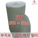 부직포 필터 에어필터 프리필터 공조기 3T-500(50m)