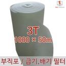 부직포 필터 에어필터 프리필터 공조기 3T-1000(50m)