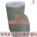 부직포 필터 에어필터 프리필터 공조기 3T-1800(50m)