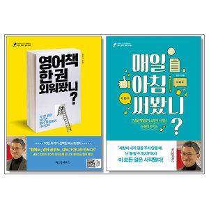 김민식 피디PD 저서 / 영어책 한 권 외워봤니 / 매일 아침 써봤니