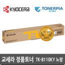 정품 TK-8110KY 노랑 M8124cidn M8124cidnG TK8110