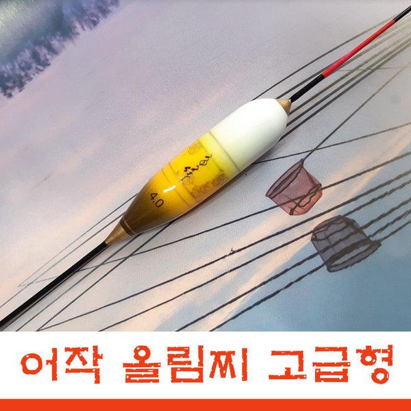 최고의재료순백발사/민물찌/올림찌/옥내림찌/양어장찌