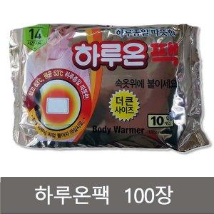 붙이는핫팩/하루온팩(100장)/손난로/발난로/방한용품