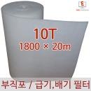 부직포 필터 에어필터 프리필터 공조기 10T-1800(20m)