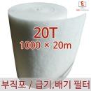 부직포 필터 에어필터 프리필터 공조기 20T-1000(20m)
