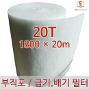 부직포 필터 에어필터 프리필터 공조기 20T-1800(20m)