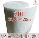 부직포 필터 에어필터 프리필터 공조기 20T-2000(20m)