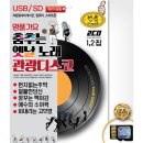 명품가요춤추는옛날노래관광디스코1+2집100곡 USB 노래