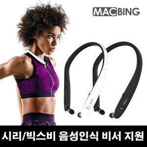 맥빙 MK950 최신 블루투스이어폰 시리빅스비-화이트