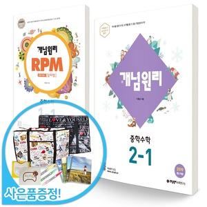 쿠폰할인+사은품) 2019년 개념원리 중학 수학 시리즈 RPM 중등 문제집 1 2 3 학년 1 2 학기