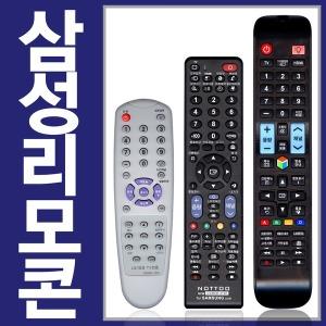 삼성리모콘/LN-32A330C1D/PN50C560A5F/C/PN42B460B1D
