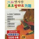 7080옛사랑 포크발라드카페 100곡 USB 효도라디오 노래
