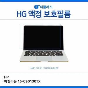 HP 파빌리온 15-CS0130TX 고광택 필름