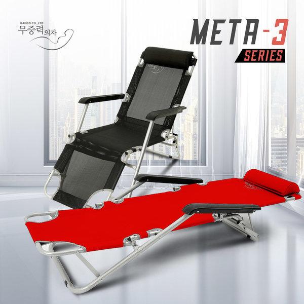 META3 레드 리클라이너 무중력의자 안마의자 소파
