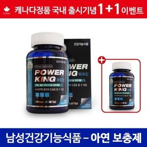(1+1행사) 파워킹 남성건강기능식품/아연/2개월분