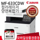 MF633CDW 컬러 레이저 복합기 양면인쇄 상품권증정+