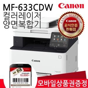 MF633CDW 컬러 레이저 복합기 양면인쇄 사은품행사+