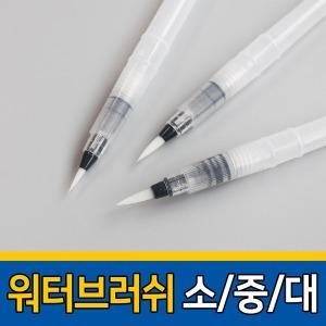 워터브러쉬 물펜 캘리그라피 붓펜 물 붓 펜