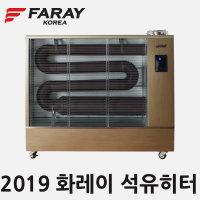 2019 화레이 돈풍기 석유히터 FSH-1920 대형히터