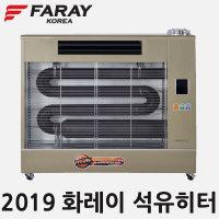 2019 화레이 FSH-1920F 온풍형 돈풍기 석유히터 등유