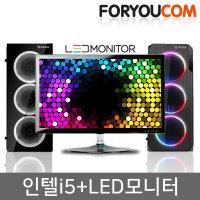LED모니터/i5-8400/H310/8G/SSD120G/조립컴퓨터본체PC