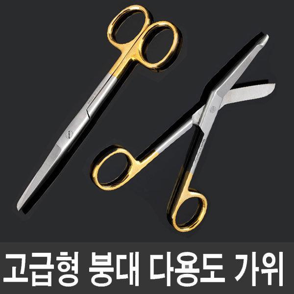 고강도 스텐 간호사 안전 붕대 가위/고급형/다용도