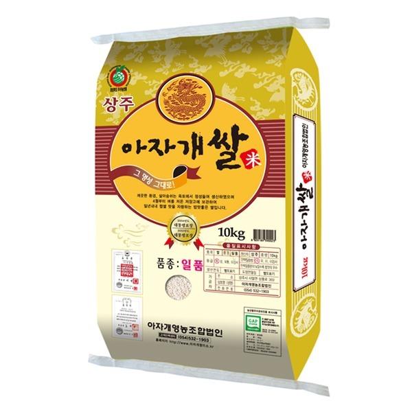 2019년경북 상주 햅쌀 일품 아자개쌀 10kg/5kg 특등급