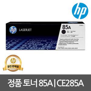 정품 HP토너 CE285A /(CE285AD 분리상품)-D