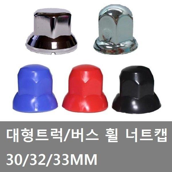 대성부품/트럭 너트캡/스텐/화물차/휠너트/휠볼트캡