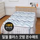 온수매트 더블 2020년형 플러스 굿밤 온수매트 150x200