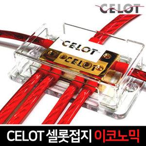 셀롯접지 이코노믹 옵션가NO 차종 맞춤형 배터리접지
