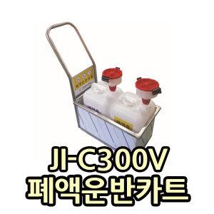 폐액용기운반카트 JI-C300V폐수통운반카트 폐액운반