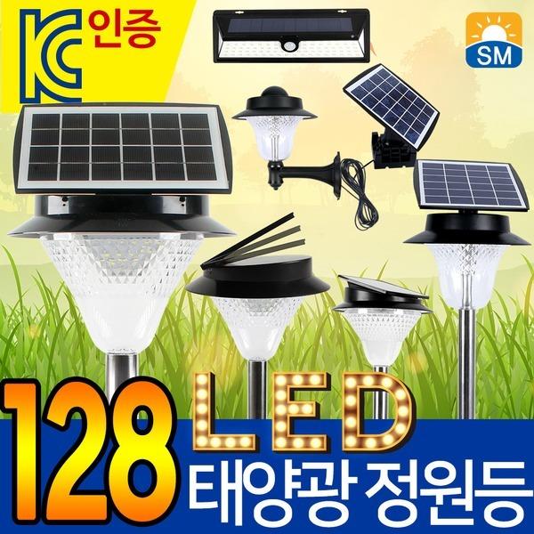 [넷타운] LED 태양광 정원등 태양열 잔디등 벽등 KC인증 가로등