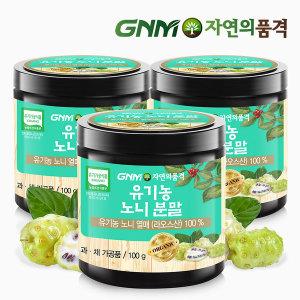 유기농 노니 분말 가루 3통(총 300g)