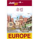 저스트 고 유럽 (2018~2019) 저스트고 여행책 시리즈 영국 프랑스 스위스 이탈리아 스페인 시공사