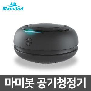 마미봇 공기청정기 화이트/공기정화 LG UV필터 차량용