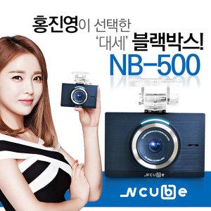 홍진영 블랙박스 NB-500 HD 2채널 16G 블랙박스
