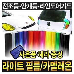 라이트필름 안개등필름 자동차 보호필름 카멜레온필름