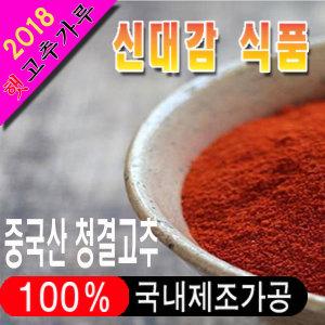 2018햇초/옹고집1kg/100%중국산고추가루/고춧가루