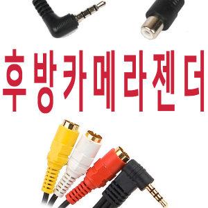 후방카메라 젠더 RCA 이어폰 네비게이션 3극 4극B타입