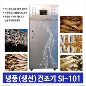식품건조기 SI-101 생선건조기 농수산물건조기 과메기