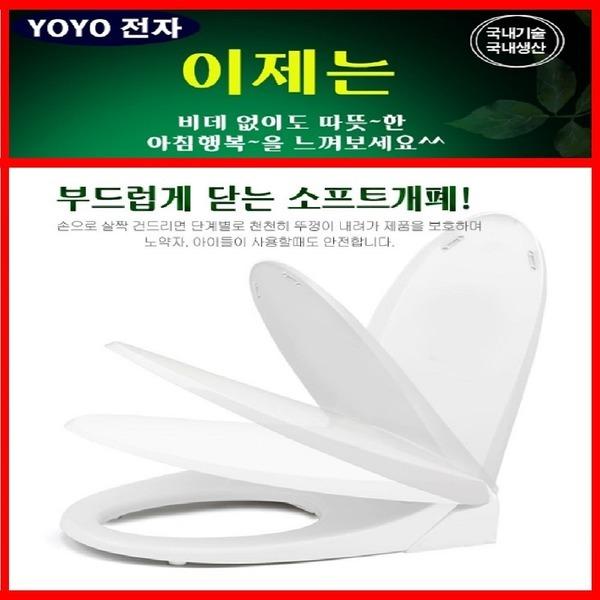 (3단계 온도조절)화장실필수~따뜻한온열변기커버/시트