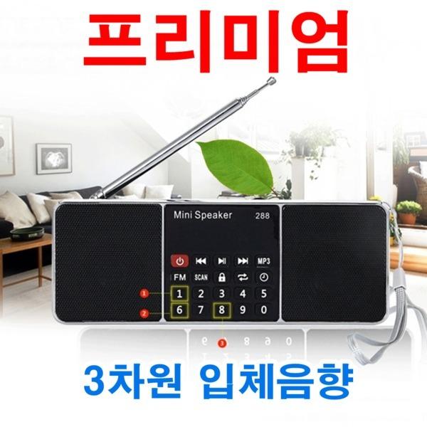 3차원입체음향 휴대용 라디오 MP3 효도선물 스피커 칩