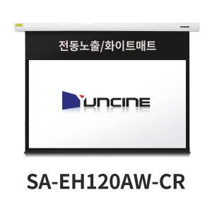 윤씨네정품/SA-EH120AW-CR/전동노출형/아쿠아매트/120