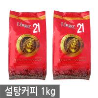 린저21 헤이즐넛 설탕커피 1kg/자판기용커피/커피믹스