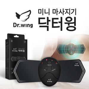 미니 마사지기 닥터윙/EMS 저주파/안마기/강약조절