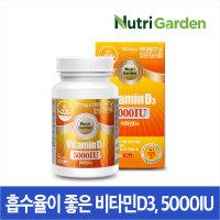 비타민D3 5000IU /캐나다직수입/6개월분