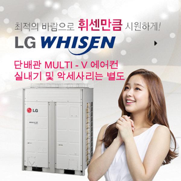 RPUW14CX9S(14HP) LG시스템에어컨 (실내기별도)