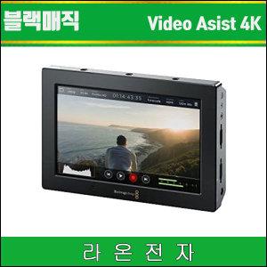 (라온) 블랙매직 Video Assist 4K - 정품/4K모니터